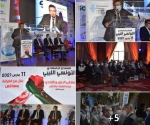 Investment, fishing, agriculture and construction identified as areas of increased Libyan-Tunisian cooperation at Sfax conference