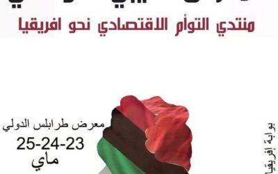Tunisia: TABC to organize multi-sectoral trade fair in Tripoli May 23-25