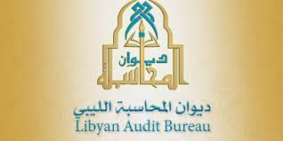 Libya's Audit Bureau calls for proper preparation of 2020 budget